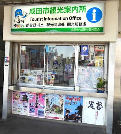 Narita Tourist Information booth